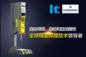 15K超声波熔接机_东莞市华拓超声波设备有限公司_华拓超音波产品推荐