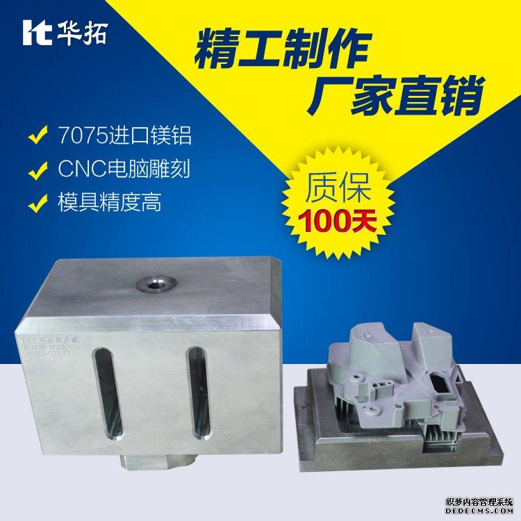 广东超声波模具