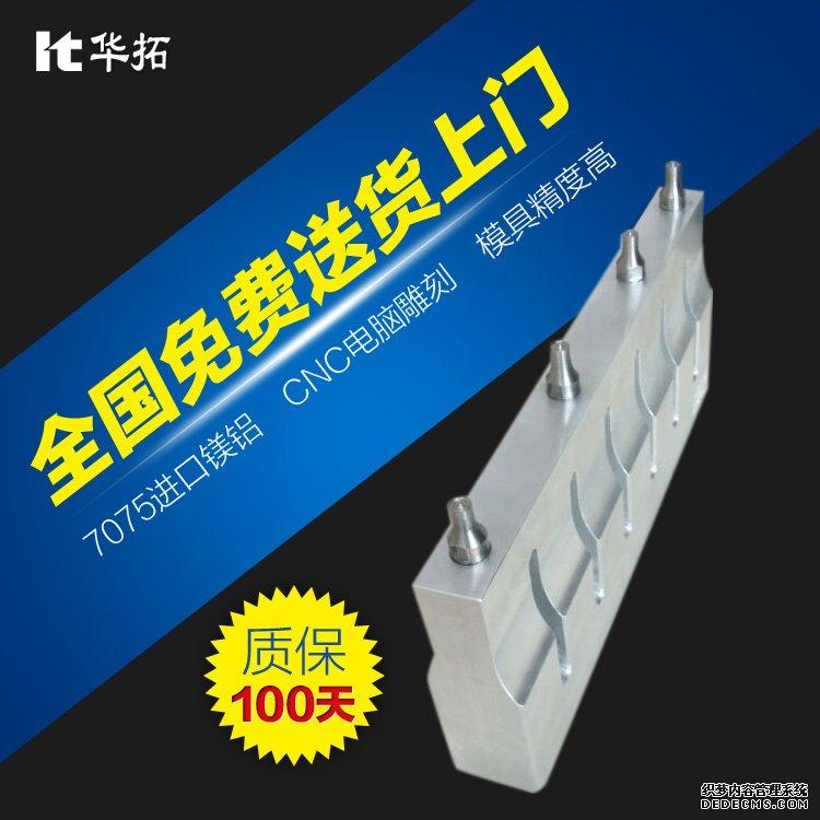 深圳超音波模具