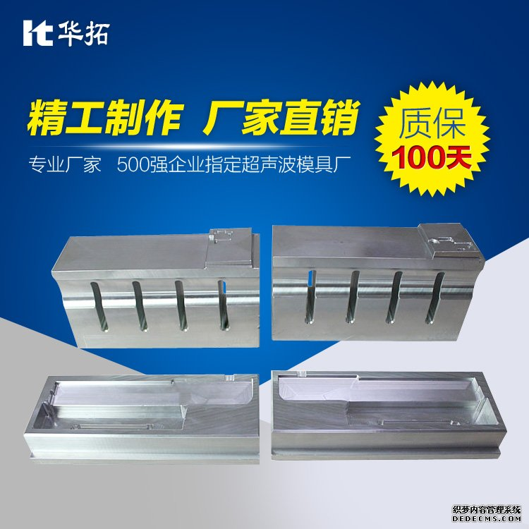 深圳超声波模具