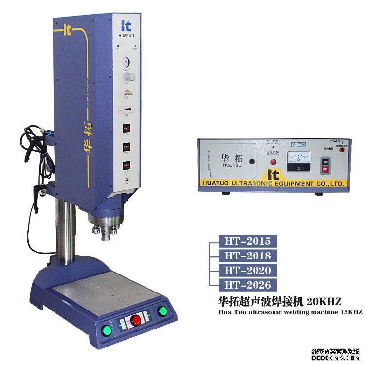 <b>20K超声波焊接机</b>