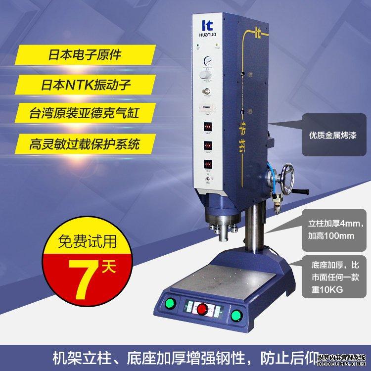 <b>15KHz超音波塑胶焊接机</b>