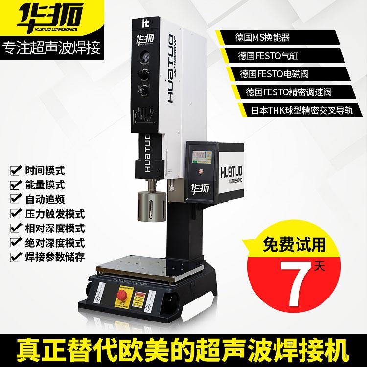 东莞超声波焊接机要实现产品完美超声要具备哪些要素?