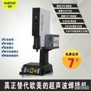 超声波焊接机的点检与维修注意事项
