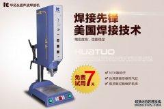 超声波焊接机越贵越好?错!
