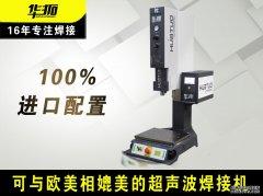 塑胶焊接离不开超声波焊接机