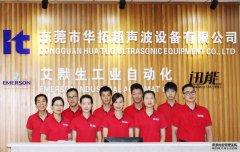 东莞超声波焊接机厂家如何发展壮大的