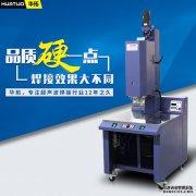 一次投资长期见效—超声波焊接机