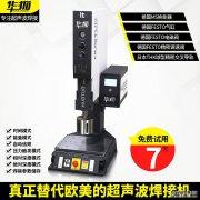 华拓超声波塑料焊接机价格多少?