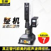 包装加工行业中很多都用到超声波熔接机