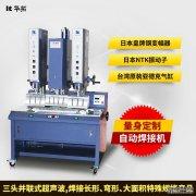 三头超声波焊接机,解决客户的大难题