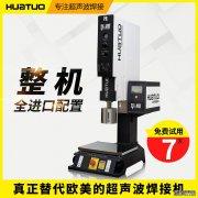 华拓35K超声波焊接机的特点