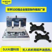 超声波焊接对材质有什么要求和影响