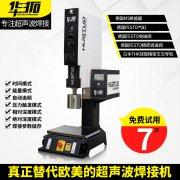 2600W东莞超声波焊接机有哪些特征?
