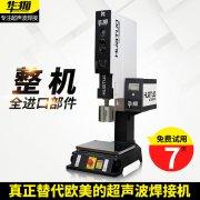 东莞超声波焊接设备维护和常见故障的处理方法