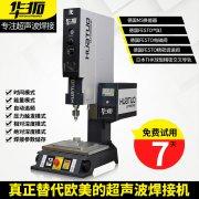 超声波焊接机振动系统振动节点的设计
