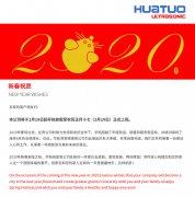 华拓2020年春节放假时间通知