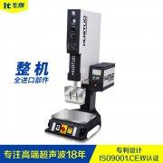 超声波塑料焊接机操作规程
