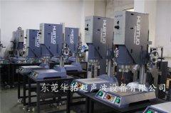 超声波塑料焊接机焊不牢怎么调节