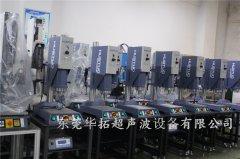 超声波焊接机使用基本常识