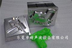超声波焊接模具的保养方法