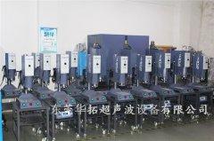 超声波焊接机检测标准成文方针